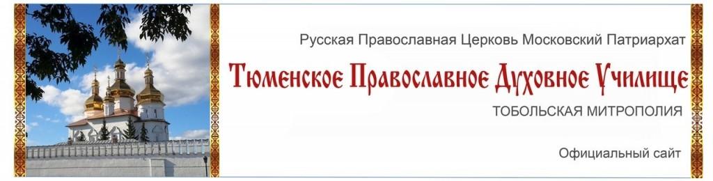 Тюменское Православное Духовное училище